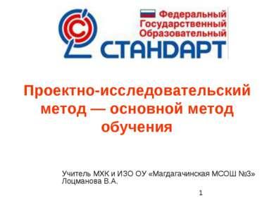 Проектно-исследовательский метод — основной метод обучения Учитель МХК и ИЗО ...