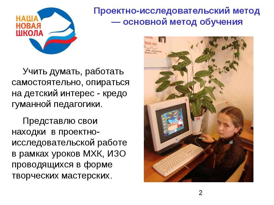 Учить думать, работать самостоятельно, опираться на детский интерес - кредо г...