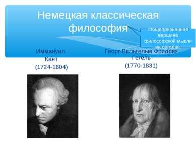 Немецкая классическая философия Иммануил Кант (1724-1804) Георг Вильгельм Фри...