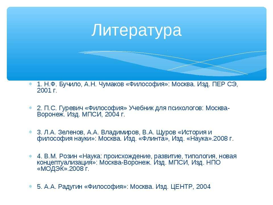 1. Н.Ф. Бучило, А.Н. Чумаков «Философия»: Москва. Изд. ПЕР СЭ, 2001 г. 2. П.С...