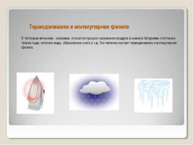 Термодинамика и молекулярная физика К тепловым явлениям , например, относится...