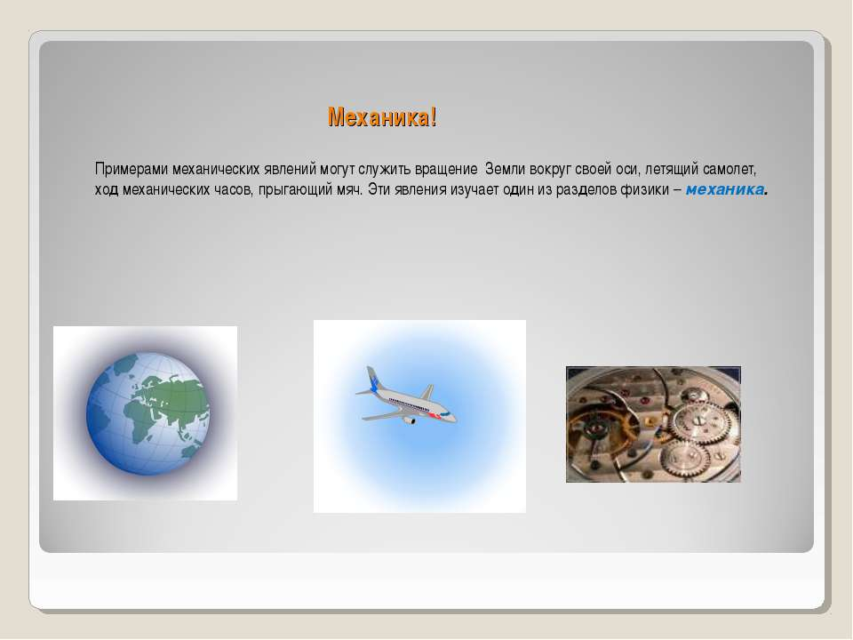 Механика! Примерами механических явлений могут служить вращение Земли вокруг ...