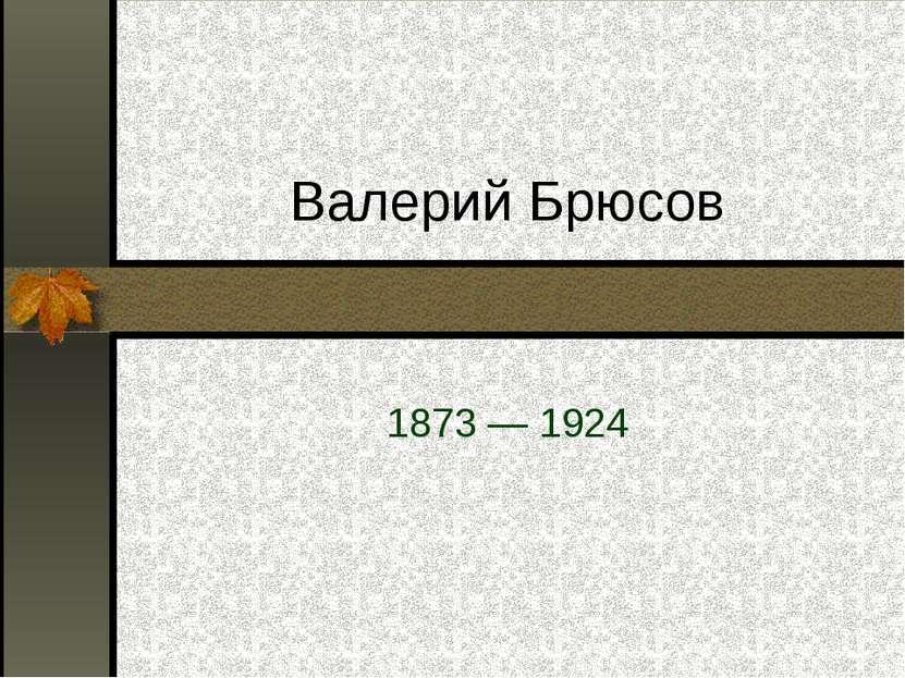 Валерий Брюсов 1873 — 1924