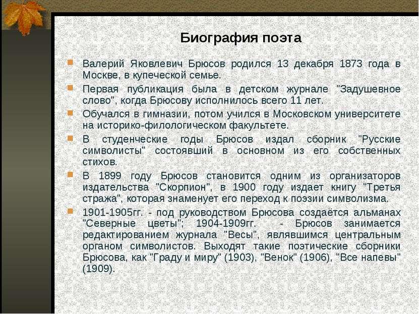 Биография поэта Валерий Яковлевич Брюсов родился 13 декабря 1873 года в Москв...