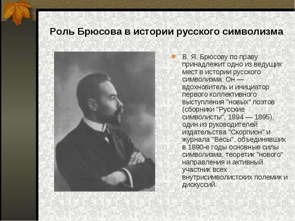 Роль Брюсова в истории русского символизма В. Я. Брюсову по праву принадлежит...