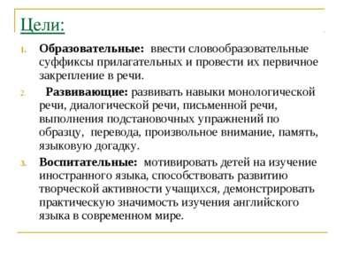 Цели: Образовательные: ввести словообразовательные суффиксы прилагательных и ...
