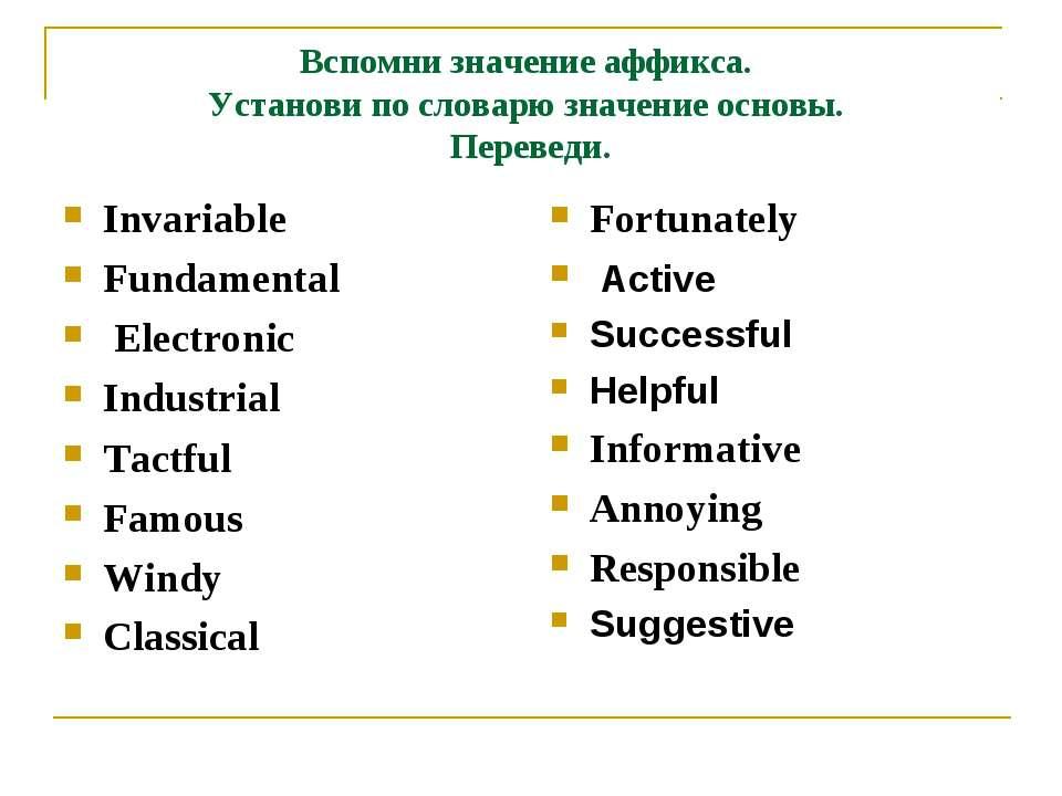 Вспомни значение аффикса. Установи по словарю значение основы. Переведи. Inva...