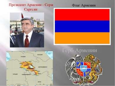 Президент Армении - Серж Саргсян Флаг Армении Герб Армении