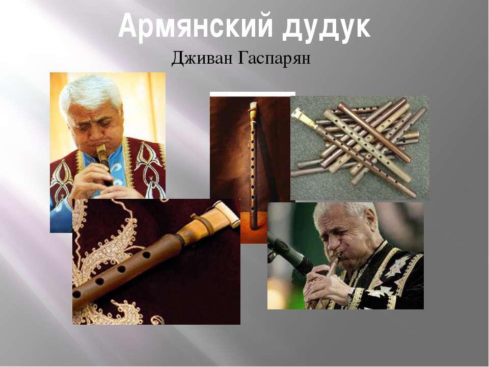 Армянский дудук Дживан Гаспарян
