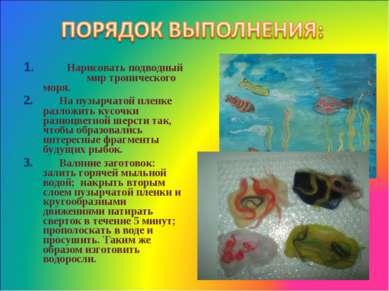 1. Нарисовать подводный мир тропического моря. 2. На пузырчатой пленке разлож...