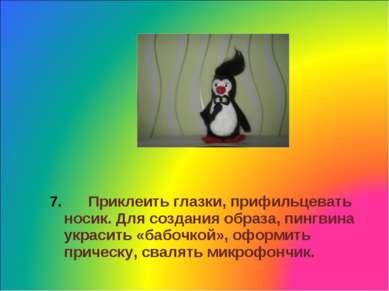 7. Приклеить глазки, прифильцевать носик. Для создания образа, пингвина украс...