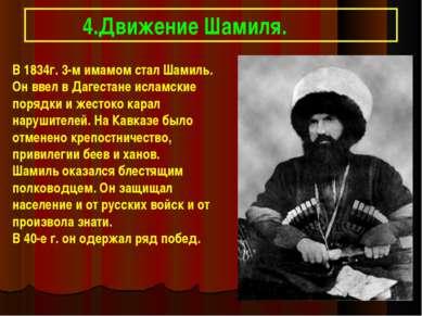 4.Движение Шамиля. В 1834г. 3-м имамом стал Шамиль. Он ввел в Дагестане ислам...