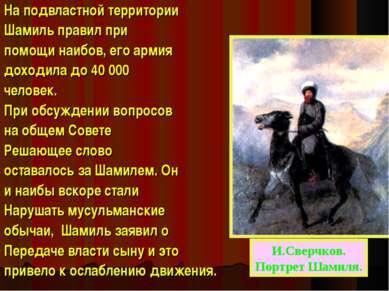 На подвластной территории Шамиль правил при помощи наибов, его армия доходила...