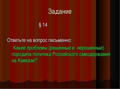 Задание § 14 Ответьте на вопрос письменно: Какие проблемы (решенные и нерешен...