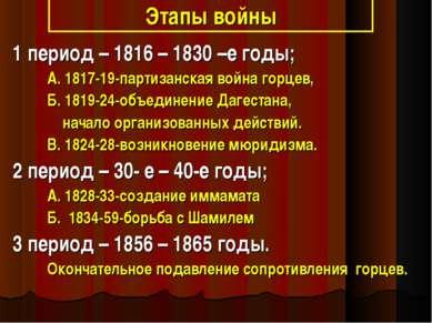 Этапы войны 1 период – 1816 – 1830 –е годы; А. 1817-19-партизанская война гор...