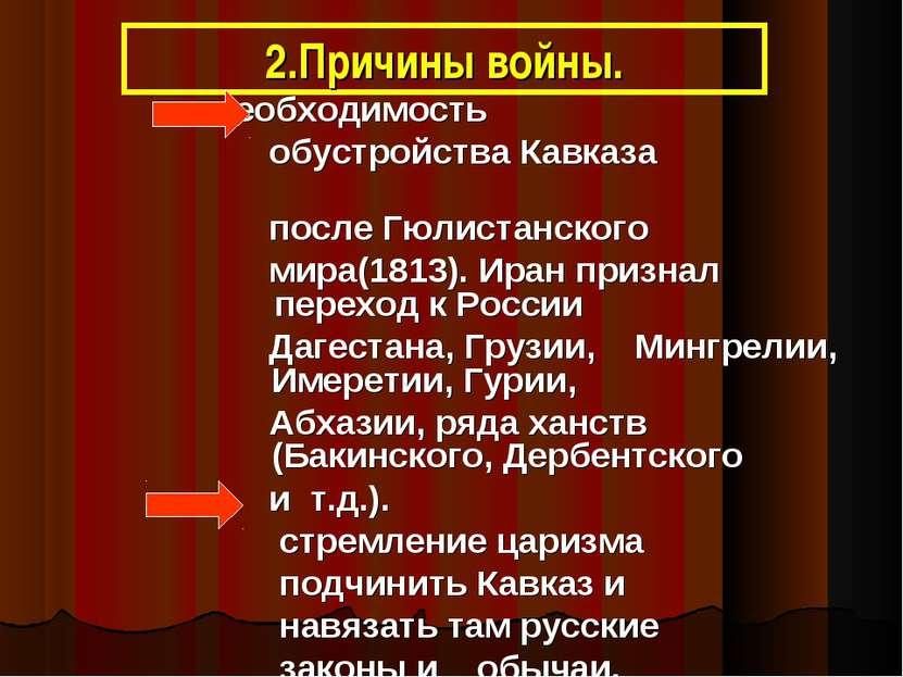 2.Причины войны. необходимость обустройства Кавказа после Гюлистанского мира(...