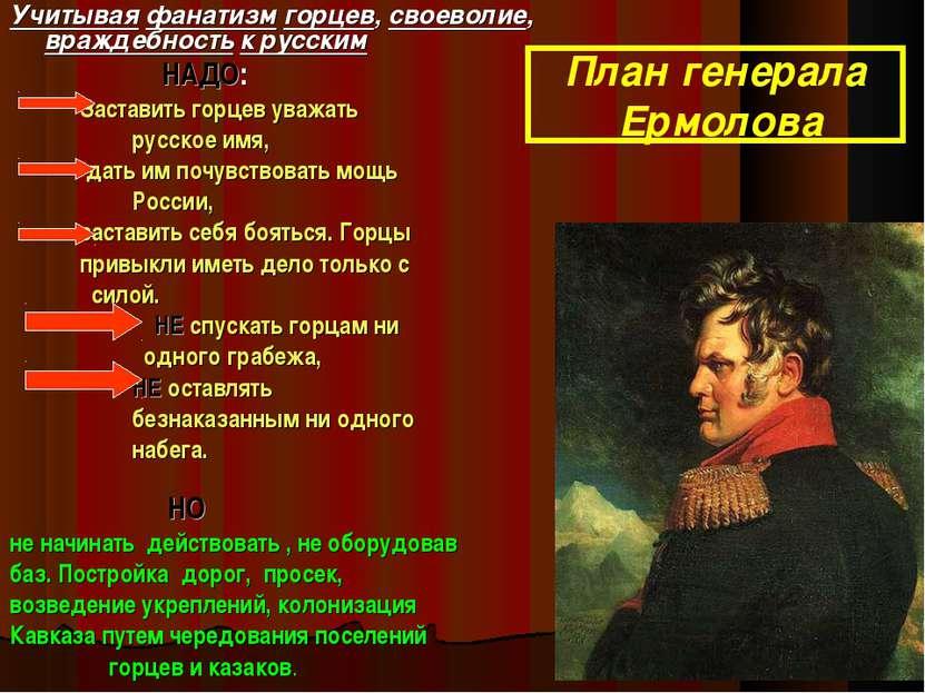 Учитывая фанатизм горцев, своеволие, враждебность к русским НАДО: Заставить г...