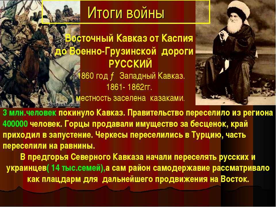 Восточный Кавказ от Каспия до Военно-Грузинской дороги РУССКИЙ 1860 год → Зап...