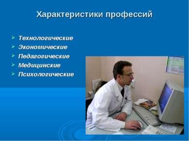 Характеристики профессий Технологические Экономические Педагогические Медицин...