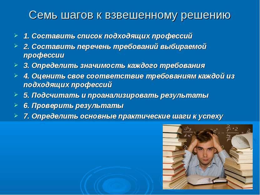 Семь шагов к взвешенному решению 1. Составить список подходящих профессий 2. ...