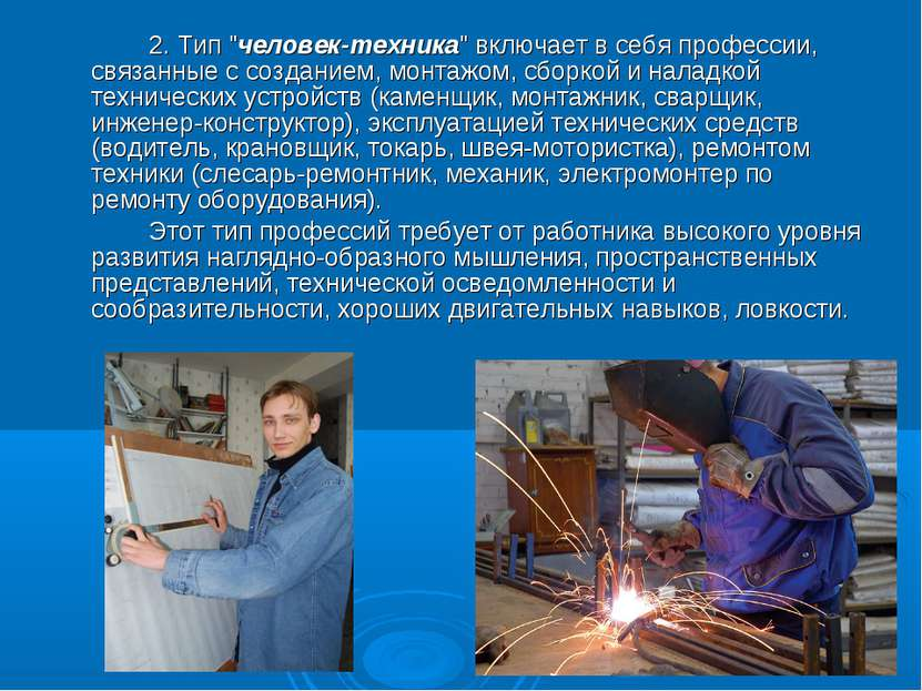 """2. Тип """"человек-техника"""" включает в себя профессии, связанные с созданием, мо..."""