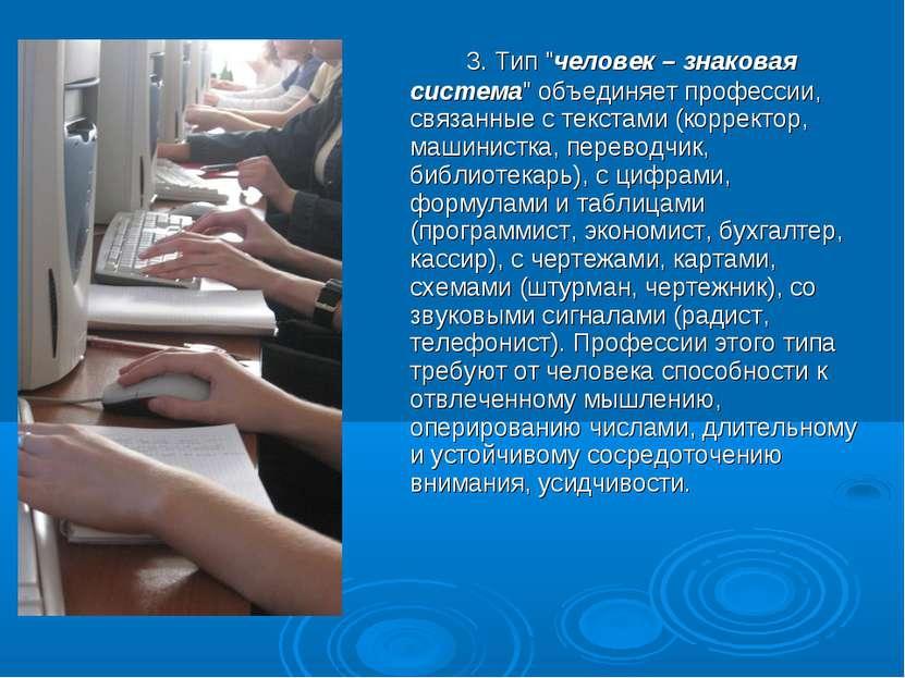 """3. Тип """"человек – знаковая система"""" объединяет профессии, связанные с текстам..."""