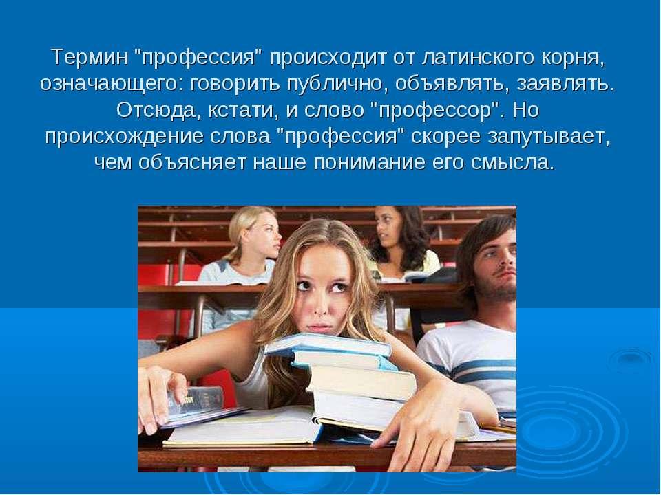 """Термин """"профессия"""" происходит от латинского корня, означающего: говорить публ..."""