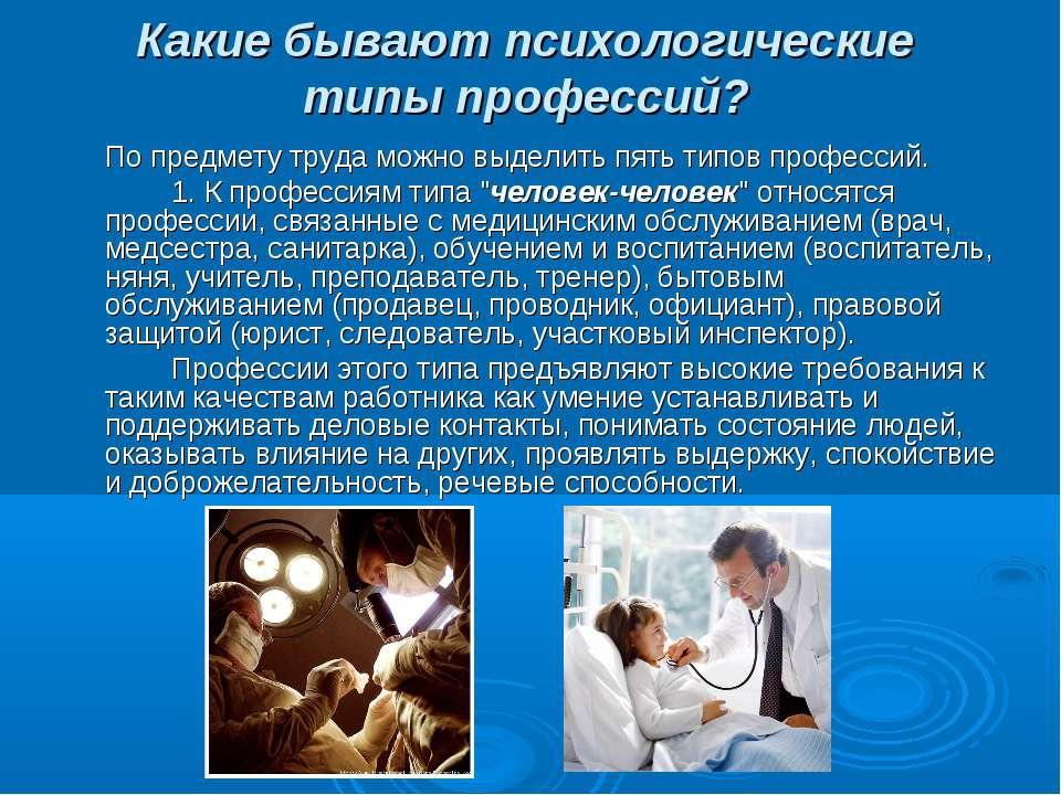 Какие бывают психологические типы профессий? По предмету труда можно выделить...