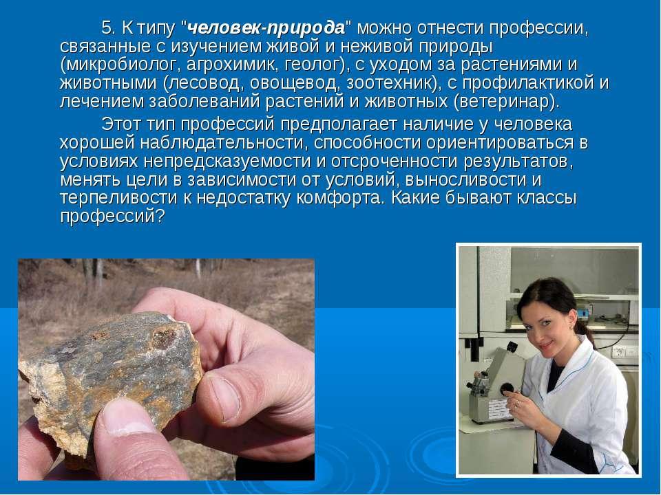 """5. К типу """"человек-природа"""" можно отнести профессии, связанные с изучением жи..."""