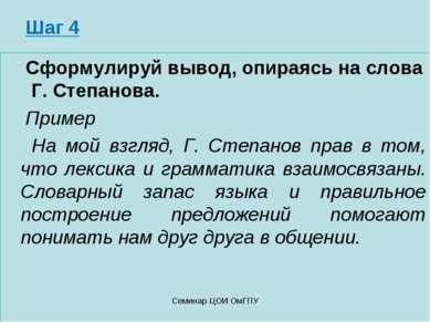 Шаг 4 Сформулируй вывод, опираясь на слова Г. Степанова. Пример На мой взгляд...