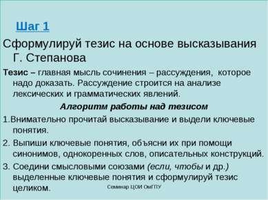 Шаг 1 Сформулируй тезис на основе высказывания Г. Степанова Тезис – главная м...