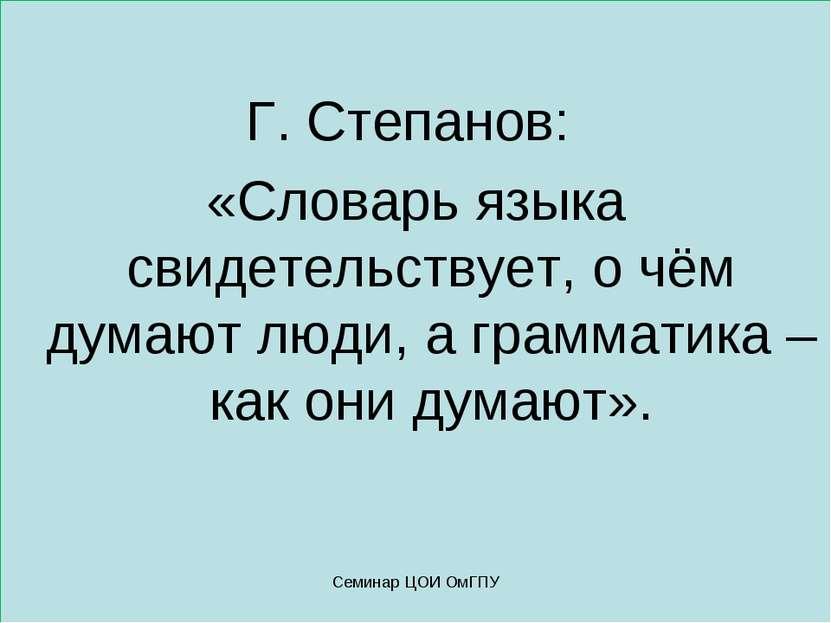 Г. Степанов: «Словарь языка свидетельствует, о чём думают люди, а грамматика ...