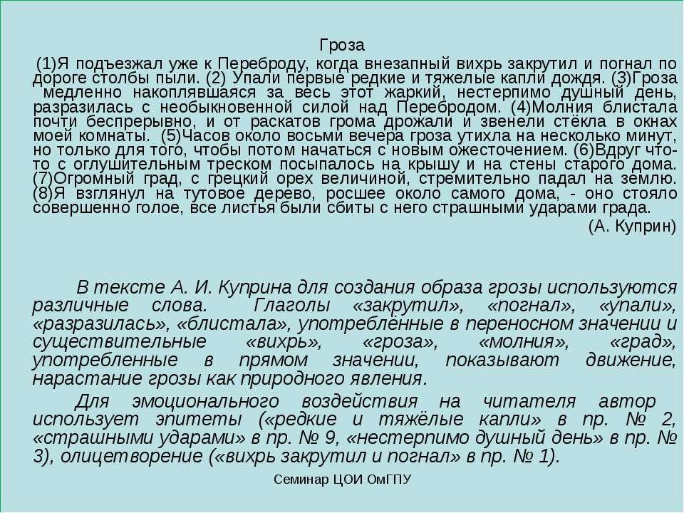 Гроза (1)Я подъезжал уже к Переброду, когда внезапный вихрь закрутил и погнал...