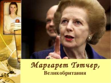 Маргарет Тэтчер, Великобритания
