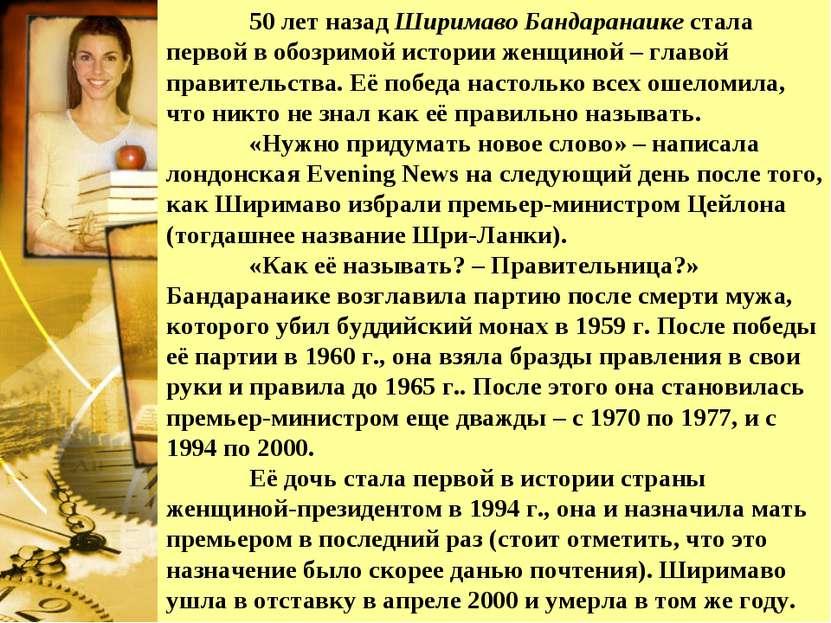 50 лет назад Ширимаво Бандаранаике стала первой в обозримой истории женщиной ...