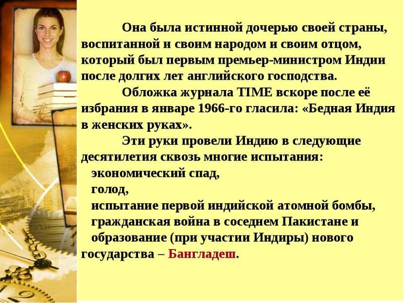 Она была истинной дочерью своей страны, воспитанной и своим народом и своим о...