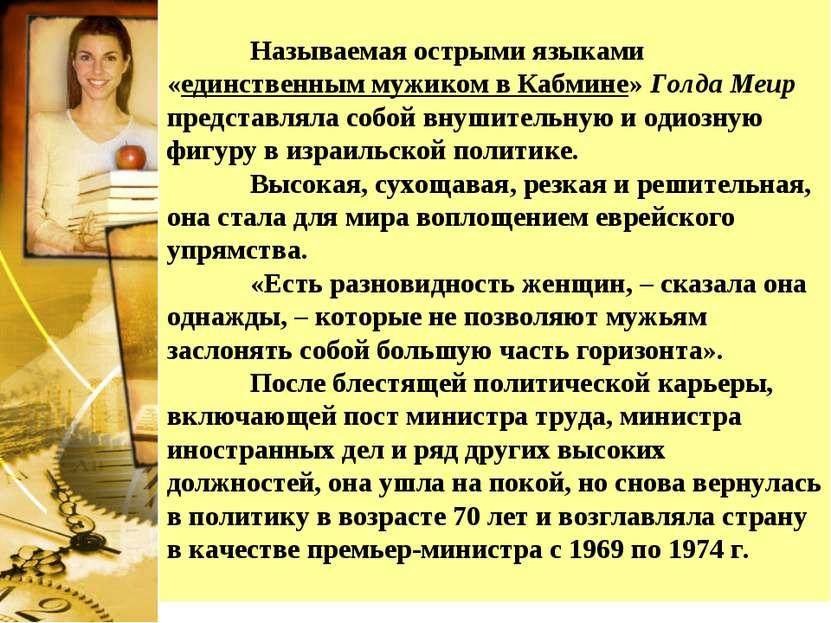 Называемая острыми языками «единственным мужиком в Кабмине» Голда Меир предст...