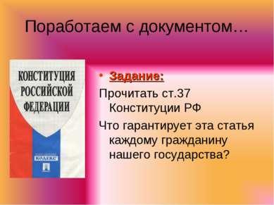 Поработаем с документом… Задание: Прочитать ст.37 Конституции РФ Что гарантир...