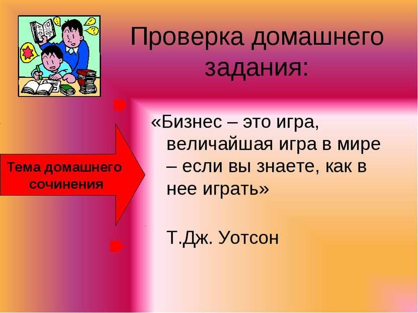 Проверка домашнего задания: «Бизнес – это игра, величайшая игра в мире – если...