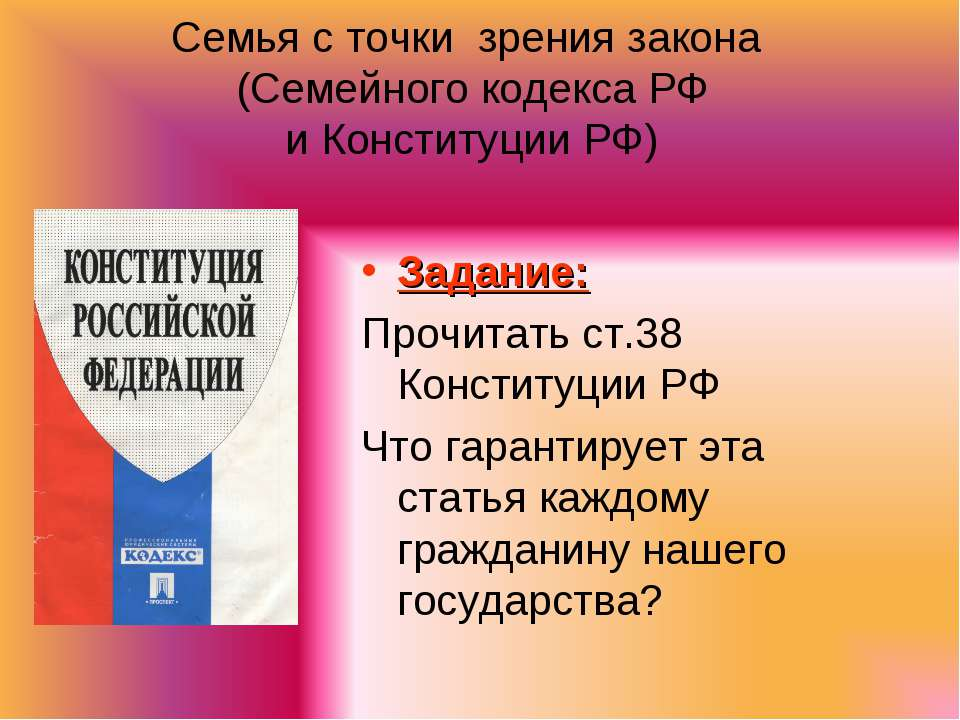Семья с точки зрения закона (Семейного кодекса РФ и Конституции РФ) Задание: ...