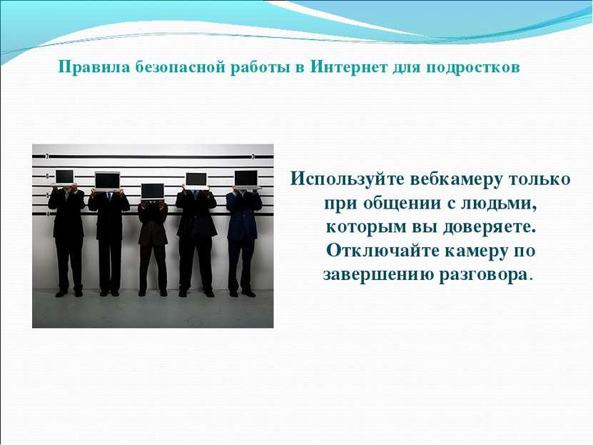 Используйте вебкамеру только при общении с людьми, которым вы доверяете. Откл...