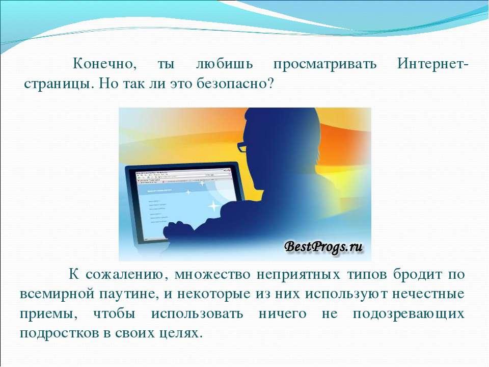 Конечно, ты любишь просматривать Интернет-страницы. Но так ли это безопасно? ...