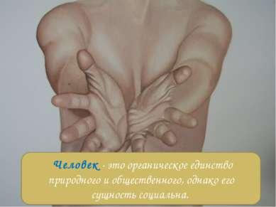 Человек - это органическое единство природного и общественного, однако его су...
