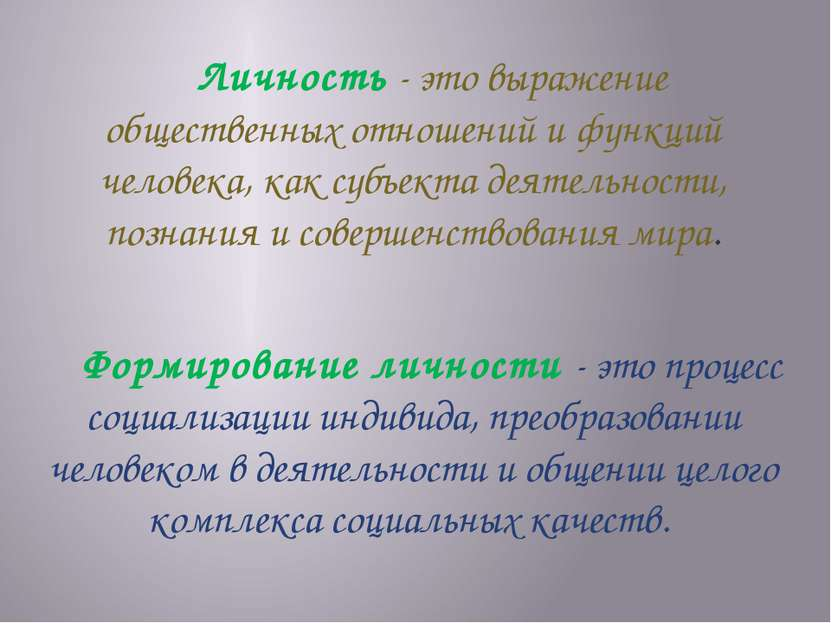 Личность - это выражение общественных отношений и функций человека, как субъе...