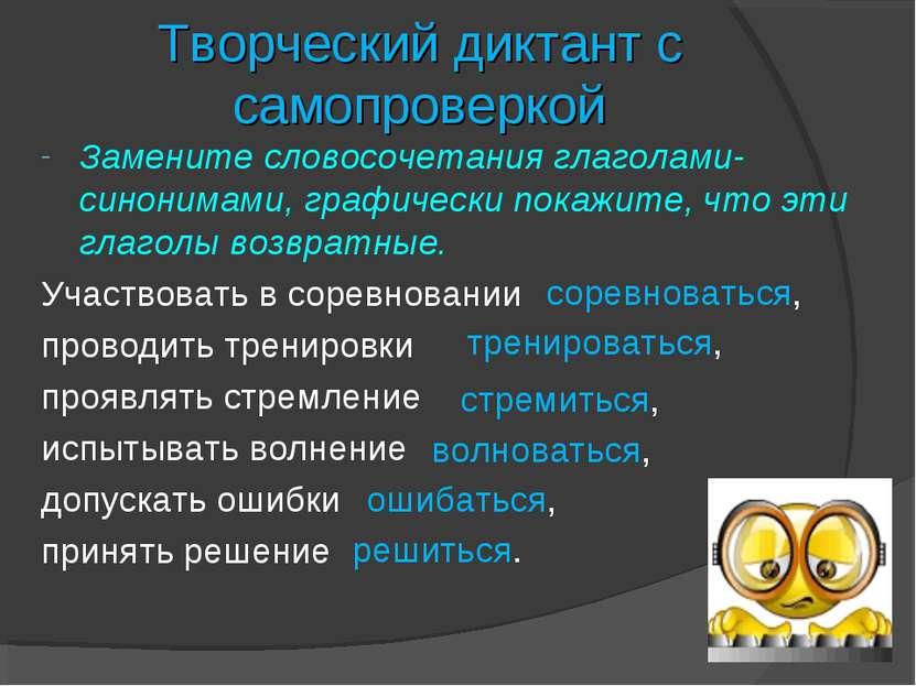 Творческий диктант с самопроверкой Замените словосочетания глаголами-синонима...