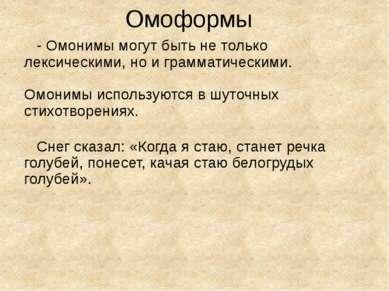 Омоформы - Омонимы могут быть не только лексическими, но и грамматическими. О...