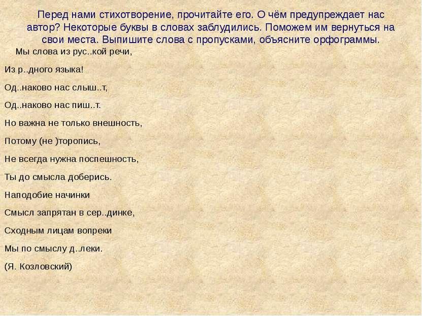 Перед нами стихотворение, прочитайте его. О чём предупреждает нас автор? Неко...