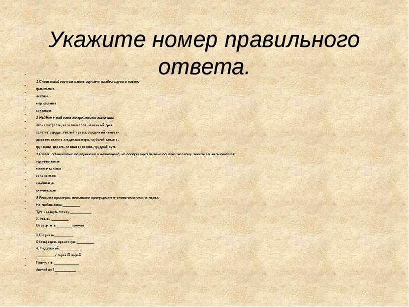 Тестирование. Укажите номер правильного ответа. 1.Словарный состав языка изуч...
