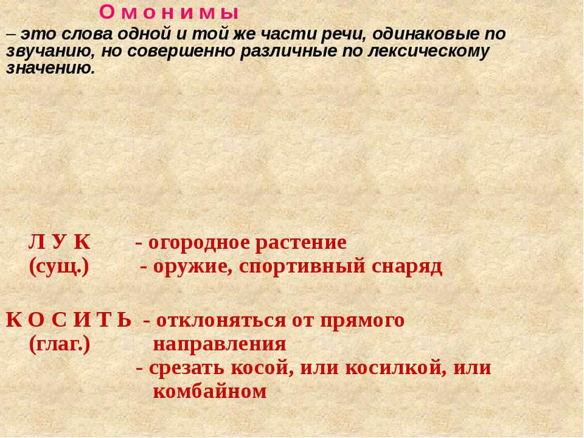 О м о н и м ы – это слова одной и той же части речи, одинаковые по звучанию, ...