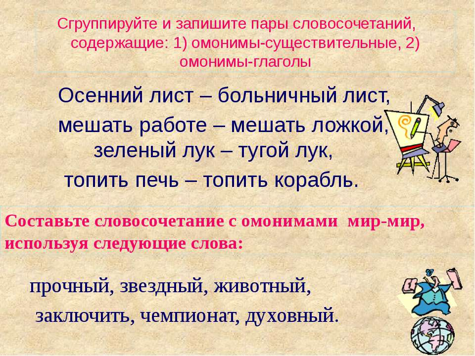 Сгруппируйте и запишите пары словосочетаний, содержащие: 1) омонимы-существит...